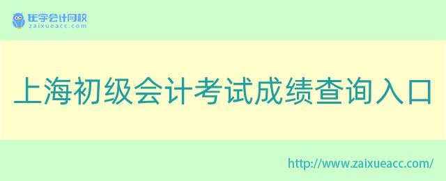 上海初级会计考试成绩查询入口