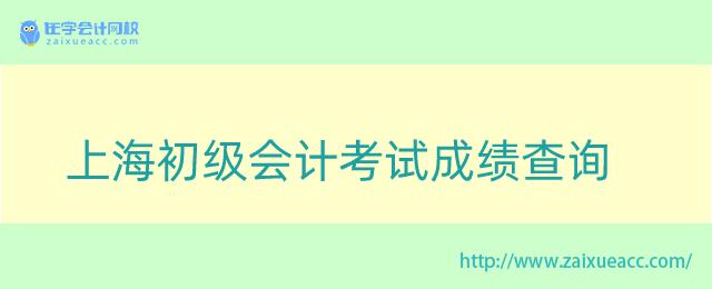 上海初级会计考试成绩查询