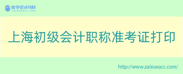 上海初级会计职称准考证打印