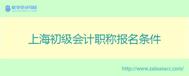 上海初级会计职称报名条件