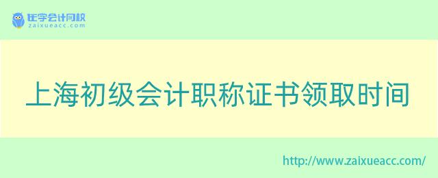 上海初级会计职称证书领取时间
