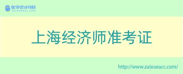 上海经济师准考证