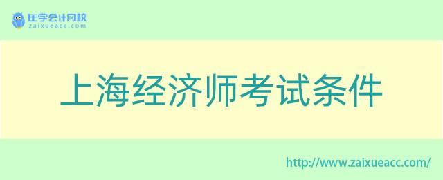 上海经济师考试条件
