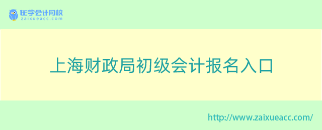 上海财政局初级会计报名入口