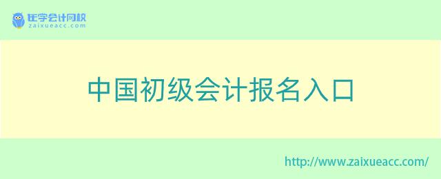 中国初级会计报名入口