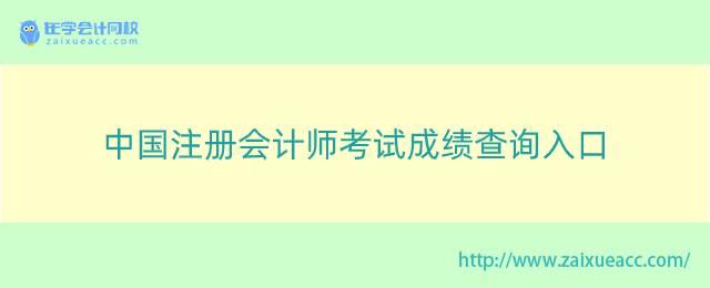 中国注册会计师考试成绩查询入口