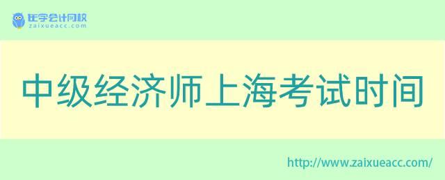 中级经济师上海考试时间