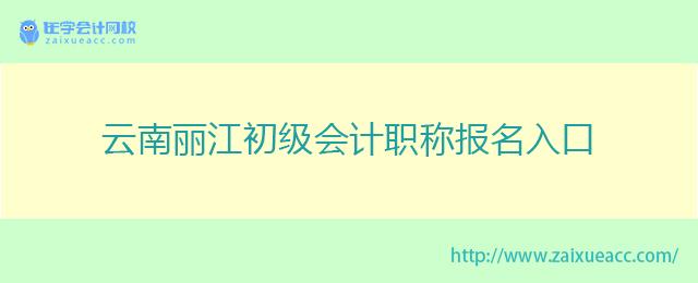 云南丽江初级会计职称报名入口