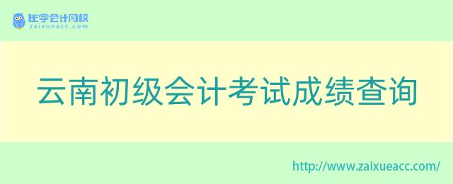 云南初级会计考试成绩查询