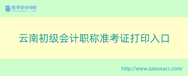 云南初级会计职称准考证打印入口