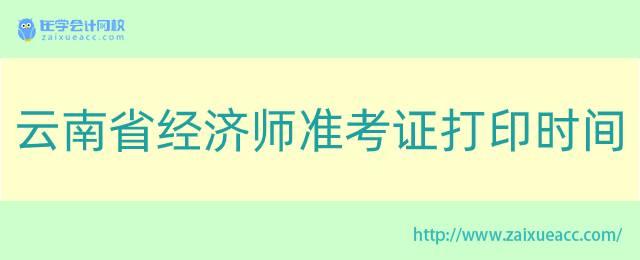 云南省经济师准考证打印时间