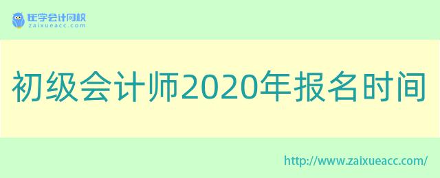 初级会计师2020年报名时间