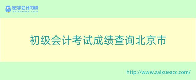 初级会计考试成绩查询北京市