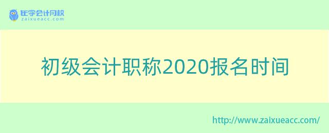 初级会计职称2020报名时间
