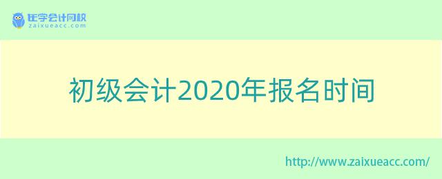初级会计2020年报名时间