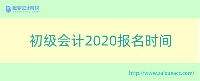 初级会计2020报名时间