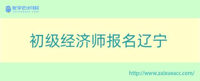 初级经济师报名辽宁