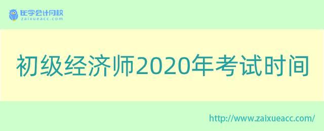 初级经济师2020年考试时间
