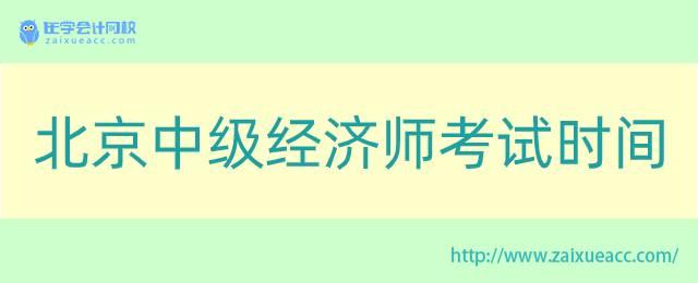 北京中级经济师考试时间