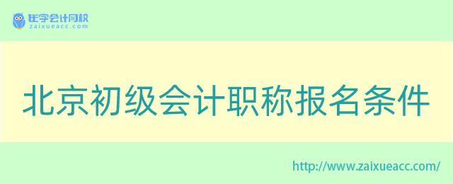 北京初级会计职称报名条件