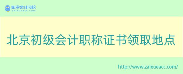 北京初级会计职称证书领取地点