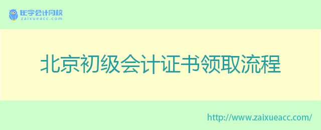 北京初级会计证书领取流程