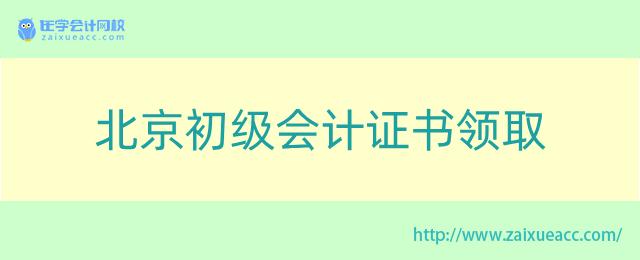 北京初级会计证书领取