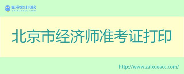 北京市经济师准考证打印
