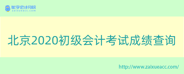 北京2020初级会计考试成绩查询