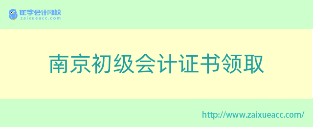 南京初级会计证书领取