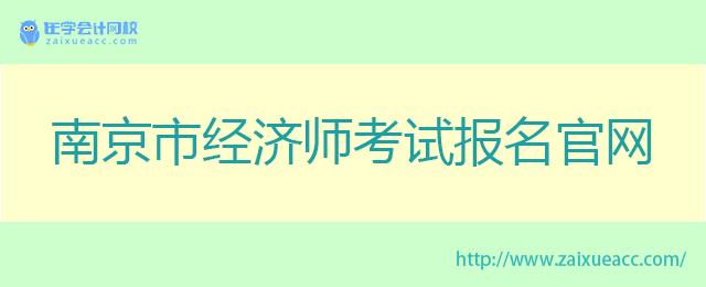 南京市经济师考试报名官网