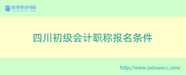 四川初级会计职称报名条件