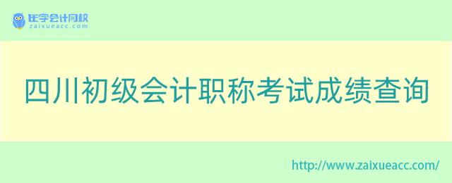 四川初级会计职称考试成绩查询