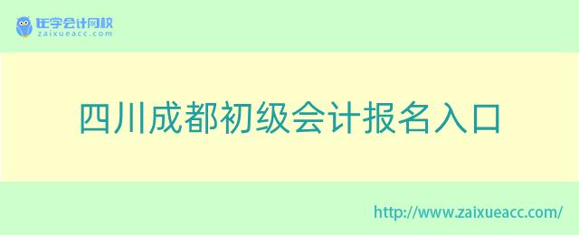 四川成都初级会计报名入口