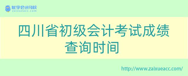 四川省初级会计考试成绩查询时间
