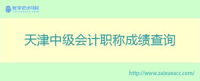 天津中级会计职称成绩查询
