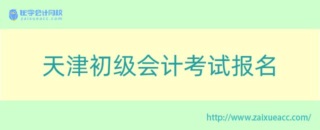 天津初级会计考试报名