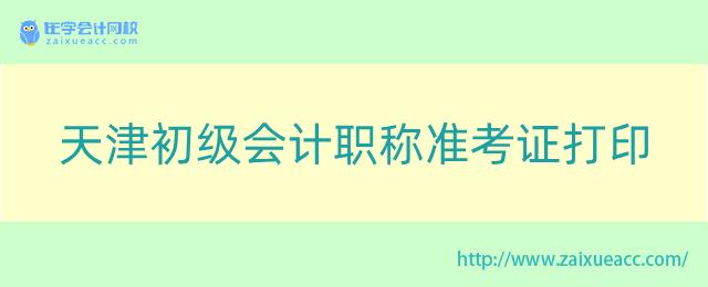 天津初级会计职称准考证打印