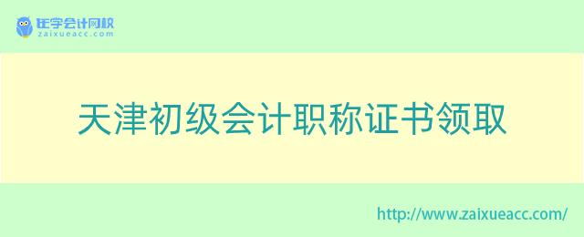 天津初级会计职称证书领取