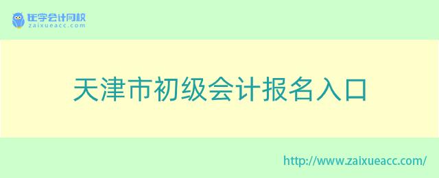 天津市初级会计报名入口
