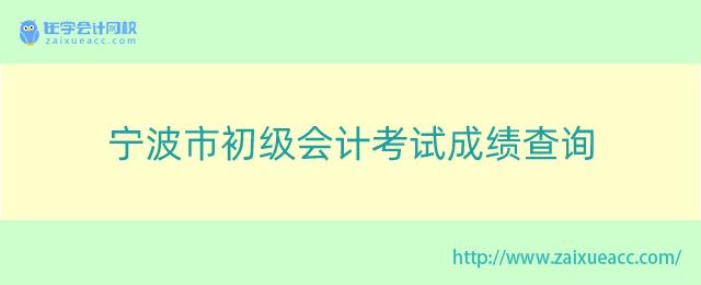 宁波市初级会计考试成绩查询