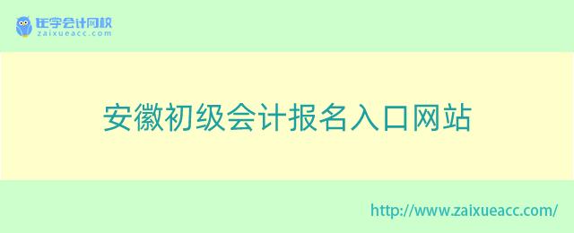 安徽初级会计报名入口网站