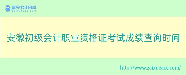 安徽初级会计职业资格证考试成绩查询时间