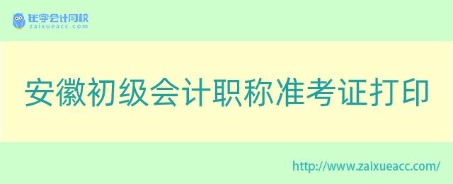 安徽初级会计职称准考证打印