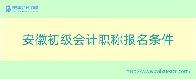 安徽初级会计职称报名条件