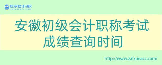 安徽初级会计职称考试成绩查询时间