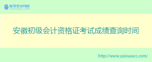 安徽初级会计资格证考试成绩查询时间