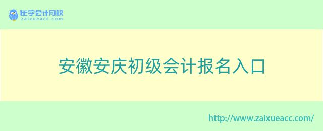 安徽安庆初级会计报名入口