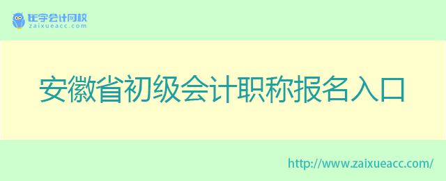 安徽省初级会计职称报名入口