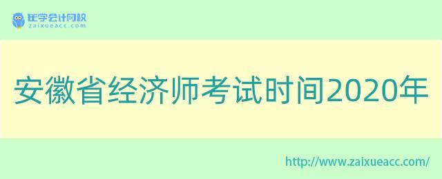 安徽省经济师考试时间2020年